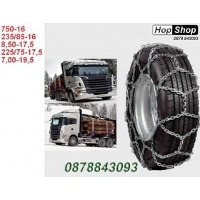 Вериги за сняг камион,автобус,трактор и др МПС меча стъпкa TN260 от HopShop.Bg.