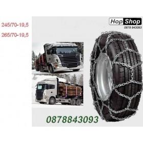 Вериги за сняг камион,автобус,трактор и др МПС меча стъпкa TN275 от HopShop.Bg.