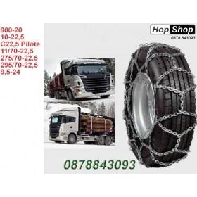 Вериги за сняг камион,автобус,трактор и др МПС меча стъпкa TN300 от HopShop.Bg.