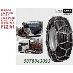Вериги за сняг камион,автобус,трактор и др МПС меча стъпкa TN310 от HopShop.Bg.