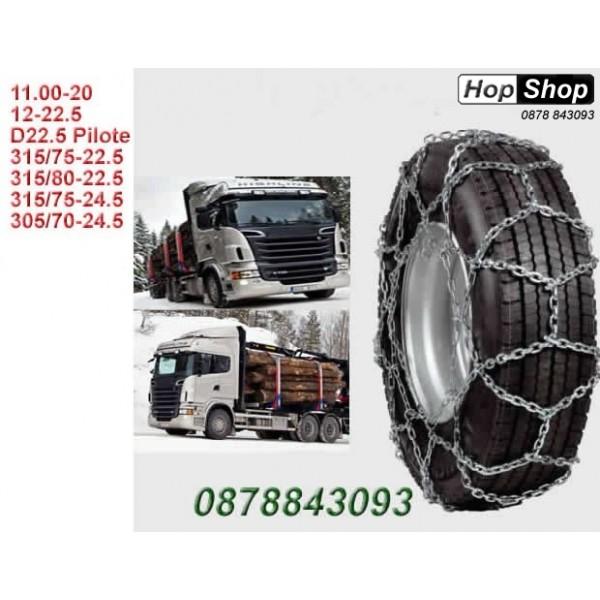 Вериги за сняг камион,автобус,трактор и др МПС меча стъпкa TN320 от категория Вериги за камиони