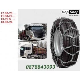 Вериги за сняг камион,автобус,трактор и др МПС меча стъпкa TN330 от HopShop.Bg.