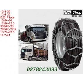 Вериги за сняг камион,автобус,трактор и др МПС меча стъпкa TN370 от HopShop.Bg.