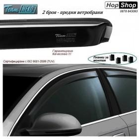 Ветробрани предни за Ford Fiesta 2d →1989 (OPK) от HopShop.Bg.