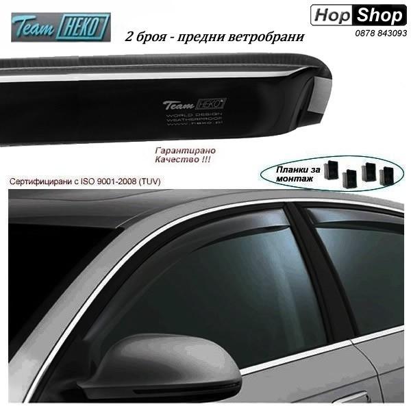 Ветробрани предни за FORD Transit Custom od 2012r от категория Ветробрани за Ford