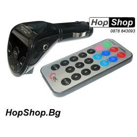 FМ Трансмитер за автомобил 1GB от HopShop.Bg.