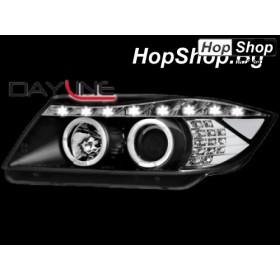 Кристални фарове DAYLINE BMW E90 (05-08) - черен от HopShop.Bg.