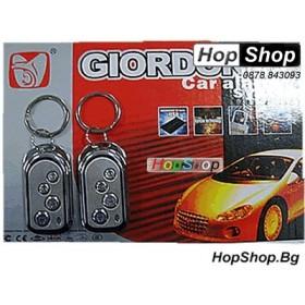 Аларма Giordon 2167 от HopShop.Bg.