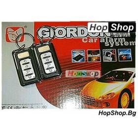 Аларма Giordon 2151 от HopShop.Bg.