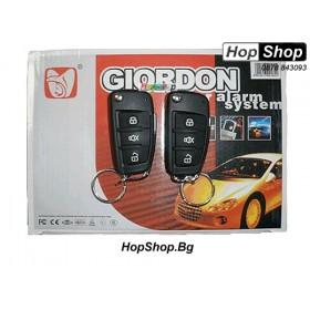 Аларма Giordon 2264 от HopShop.Bg.