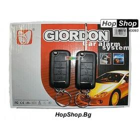 Аларма Giordon 2188 от HopShop.Bg.
