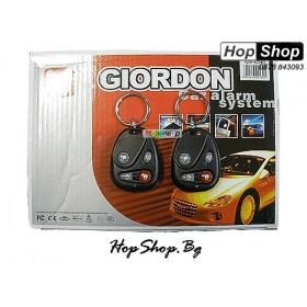 Аларма Giordon 2002 от HopShop.Bg.