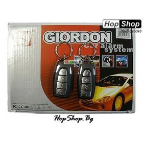 Аларма Giordon 2245 от HopShop.Bg.