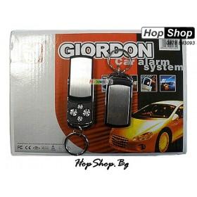 Аларма Giordon 2171 от HopShop.Bg.