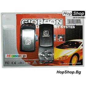 Модул за управление на централно заключване Giordon-3 от HopShop.Bg.