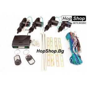 Модул за централно заключване с машинки за централно от HopShop.Bg.