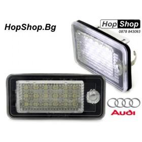Плафони за осветление на задния номер за AUDI A4 / S4 B6 B7 01-08 8E/8H с диоди от HopShop.Bg.