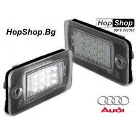 Плафони осветление номер AUDI A4 / S4 B6 B7 01-08 8E/8H , с диоди от HopShop.Bg.
