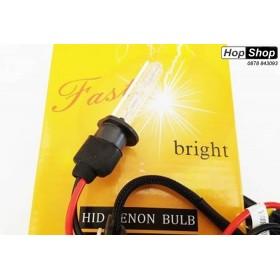 Ксенонова крушка Н 55W - Fast Bright ( бърз старт) от HopShop.Bg.