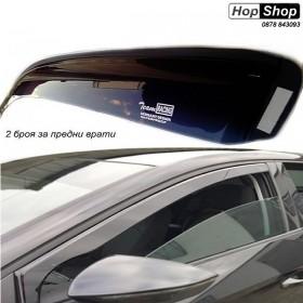 Ветробрани  за Dacia Logan II 4D - 2013 + от HopShop.Bg.