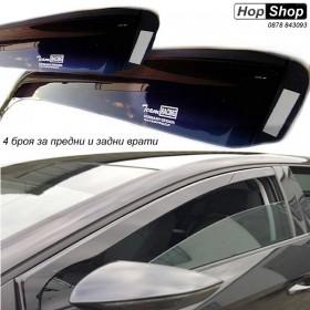 Ветробрани  за OPEL VECTRA C 4d 2002г.→ sedan от HopShop.Bg.