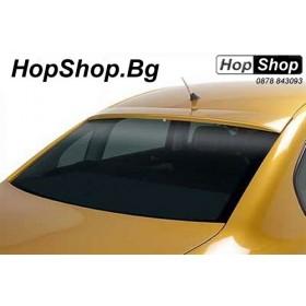 Спойлер за задното стъкло Audi A4 B5 (95-00) от HopShop.Bg.