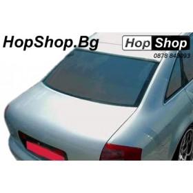 Спойлер за задното стъкло Audi A6 C5 седан (1997-2004) от HopShop.Bg.