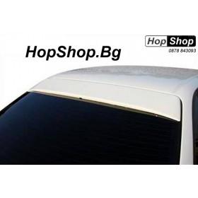 Спойлер за задното стъкло AUDI 80 B3 B4 седан (86-95) от HopShop.Bg.