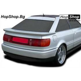 Спойлер за задното стъкло AUDI 80 B3 купе (88-95) от HopShop.Bg.