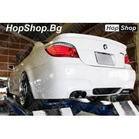 Лип спойлер за багажник за BMW / БМВ Е60 (2003+) - М5 Дизайн от HopShop.Bg.