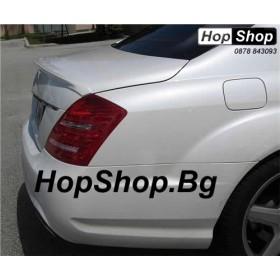 Лип спойлер за багажник Mercedes / МерцедесW221 S-Class (05-11) от HopShop.Bg.