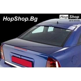 Лип спойлер  задно стъкло OPEL ASTRA G купе (98-04) от HopShop.Bg.
