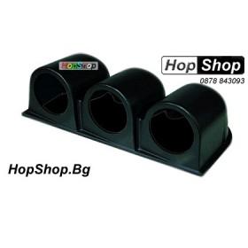 Конзола за 3 измервателни уреда 52мм. от HopShop.Bg.