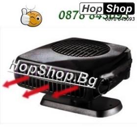 Печка за кола на 12 волта .( Духалка за кола ) от HopShop.Bg.