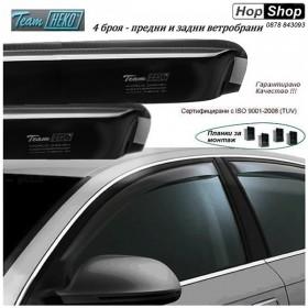 Ветробрани за Nissan Almera N-16 5D 2000R -(+OT) - 4 бр HTB (OR) от HopShop.Bg.