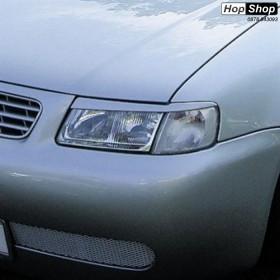 Вежди за фарове Audi A3 (1996-2003) от HopShop.Bg.
