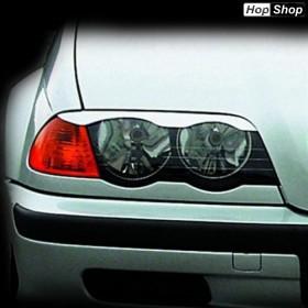 Вежди за фарове БМВ Е46 седан (1998-2001) от HopShop.Bg.