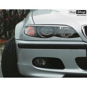 Вежди за фарове БМВ Е46 седан (2001-2005) - прави от HopShop.Bg.
