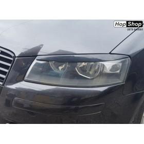 Вежди за фарове за Ауди А3 / Audi A3 8P (2003-2008) от HopShop.Bg.