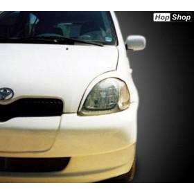 Вежди за фарове за Toyota Yaris (1999-2005)  - черни от HopShop.Bg.