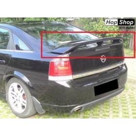 Спойлер Антикрило за Opel Vectra C (2002+) - 4 врати от HopShop.Bg.