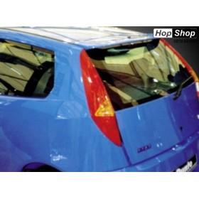 Спойлер Антикрило за Fiat Punto (1999-2010) - 3D от HopShop.Bg.