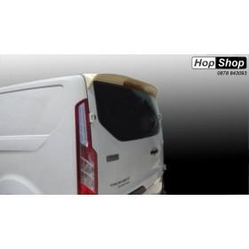 Спойлер Антикрило за Ford Transit Custom (2012+)  - с цяла врата от HopShop.Bg.