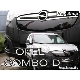 Капак решетка зима Opel Combo D od 2011r (górna) от HopShop.Bg.