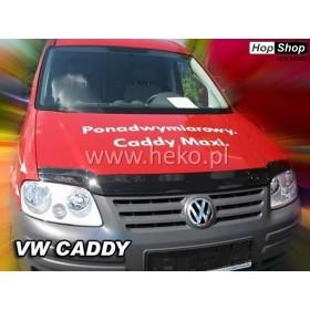 Дефлектор за преден капак VW CADDY (2004-2010) от HopShop.Bg.