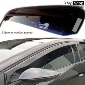 Ветробрани за предни врати CHEVROLET AVEO (5D)-04R от HopShop.Bg.
